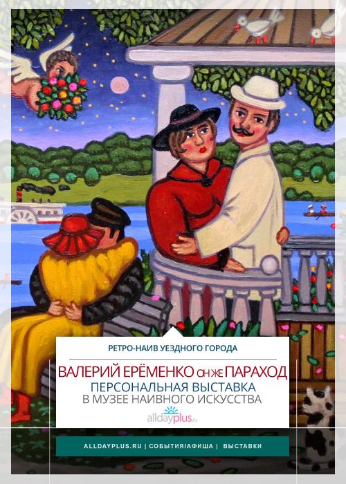 Персональная выставка Валерия Ерёменко aka Параход. Москва. АРТ-Измайлово. Ретро-наив