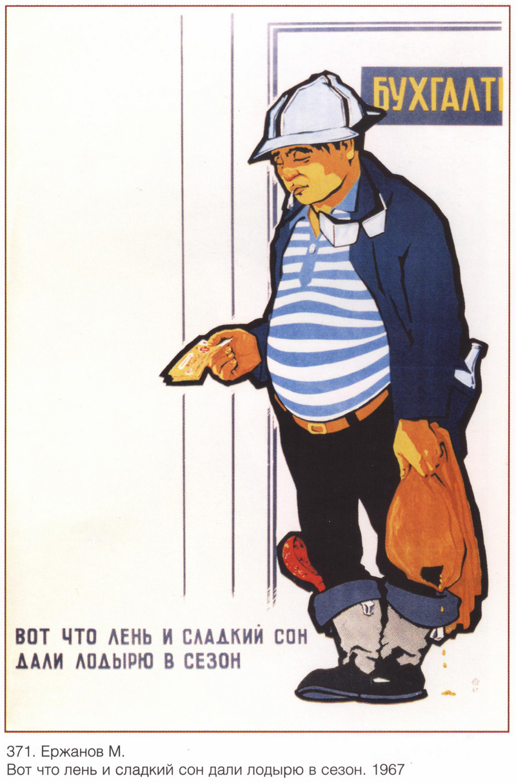 Motiviruyushhie-plakaty-v-SSSR-28-foto