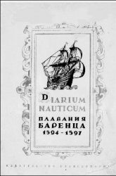 Книга Плавания Баренца (Diarium Nauticum). 1594—1597