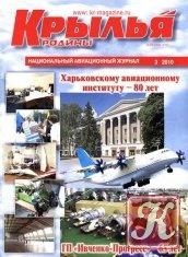 Журнал Книга Крылья Родины №3 2010