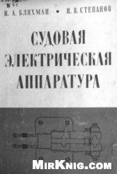 Книга Судовая электрическая аппаратура