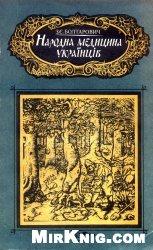Книга Народна медицина українців