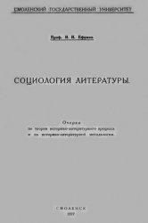 Книга Социология литературы