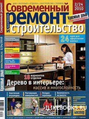 Журнал Современный ремонт и строительство №2 (24) 2010