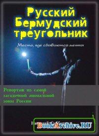 Книга Русский Бермудский треугольник