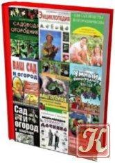 Книга Книга Сад и огород /100 книг