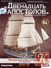 Журнал Книга Линейный корабль «Двенадцать апостолов» № 61 2014