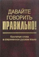 Давайте говорить правильно! Крылатые слова в современном русском языке