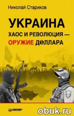 Книга Стариков Николай - Украина: хаос и революция — оружие доллара