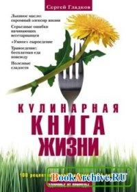 Книга Кулинарная книга жизни. 100 рецептов живой растительной пищи.