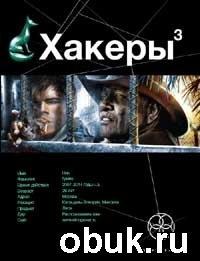 Книга Юрий Бурносов. Хакеры. Книга 3. Эндшпиль