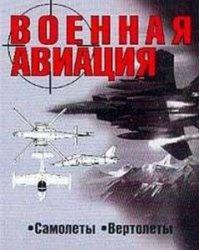 Книга Военная авиация.  Книга 1