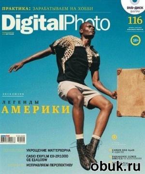 Журнал Digital Photo №12 (декабрь 2012)