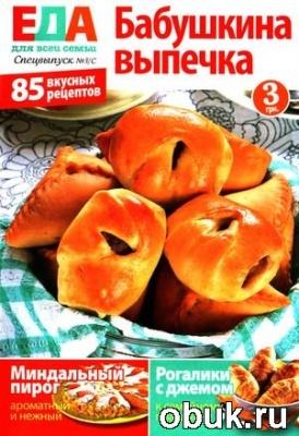 Книга Еда для всей семьи №3/С 2012. Бабушкина выпечка