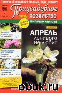 Советчица. Приусадебное хозяйство №3 2009