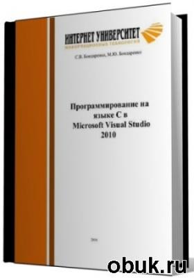 Книга Программирование на языке C в Microsoft Visual Studio 2010