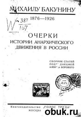 Книга Очерки истории анархического движения в России (Михаилу Бакунину 1876-1926)