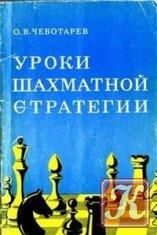 Книга Уроки шахматной стратегии
