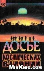 Книга Досье космических влияний