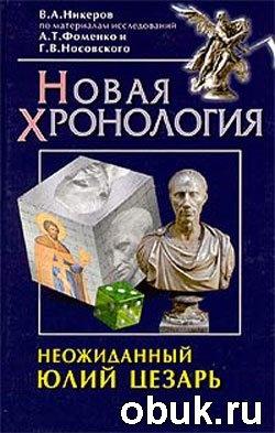 Книга Неожиданный Юлий Цезарь. Новая хронология