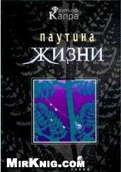 Книга Паутина жизни. Новое научное понимание живых систем
