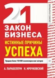 Книга 21 закон бизнеса. Истинные причины успеха