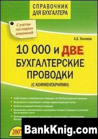 Книга 10000 и две бухгалтерские проводки (с комментариями)) pdf  1,2Мб
