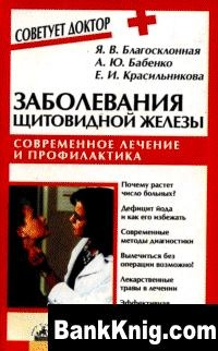 Книга Заболевания щитовидной железы pdf 2,7Мб