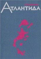 Книга Атлантида. Основные проблемы атлантологии djvu 32,33Мб