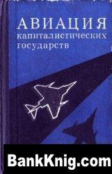 Книга Авиация капиталистических государств pdf 18Мб