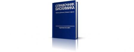 Книга «Справочник биохимика» –  полный и современный справочник по основным классам соединений в биохимии. В справочнике очень хорошо