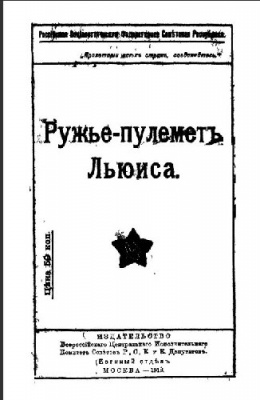 Книга Ружье-пулемет Льюиса