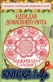 Книга Идеи для домашнего уюта. Вышиваем гладью