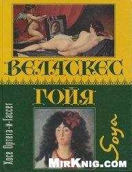 Книга Веласкес. Гойя