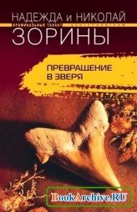 Книга Превращение в зверя.
