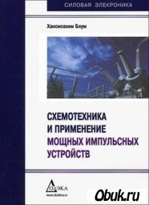 Книга Схемотехника и применение мощных импульсных устройств