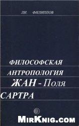 Журнал Философская антропология Жан-Поля Сартра