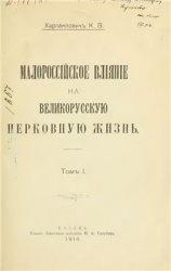 Книга Малороссийское влияние на великорусскую церковную жизнь. Том 1