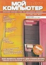 Журнал Мой друг компьютер №11 2012