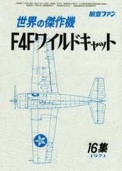 Книга Bunrin Do Famous Airplanes of the world old 016 1971 Grumman F4F Wildcat