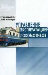 Книга Управление эксплуатацией локомотивов
