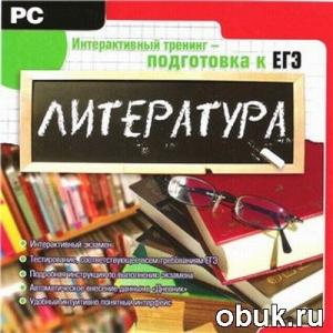 Книга Интерактивный тренинг. Подготовка к ЕГЭ. Литература