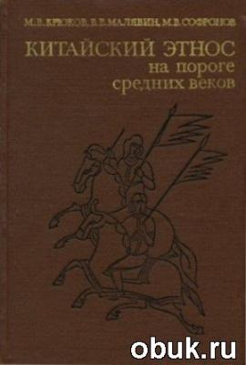 Книга Китайский этнос на пороге средних веков