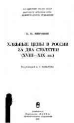 Книга Хлебные цены в России за два столетия