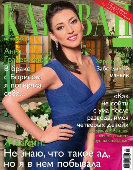 Книга Журнал:  Караван историй №6 (июнь 2014)