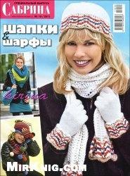 """Журнал Сабрина. Спецвыпуск № 10 2011 """"Шапки и шарфы"""""""