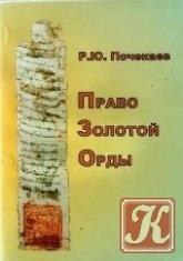 Книга Право Золотой Орды