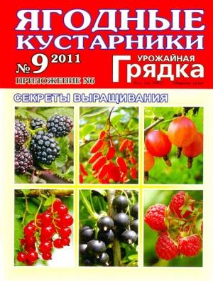 Журнал Журнал Ягодные кустарники №9 2011