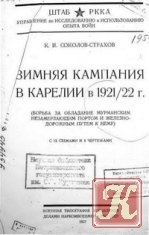 Зимняя кампания в Карелии в 1921/22 г.