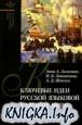 Книга Ключевые идеи русской языковой картины мира